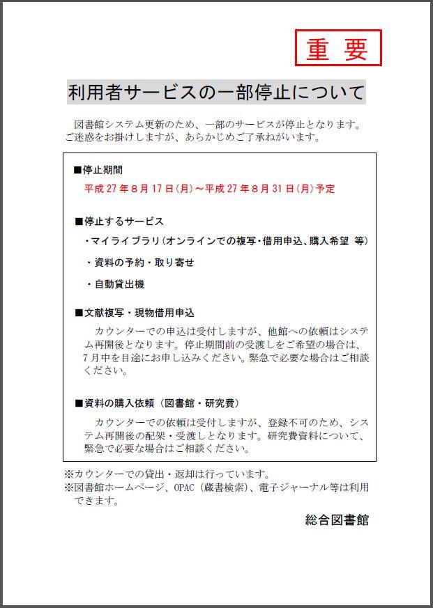 サービス停止掲示 画像.JPG