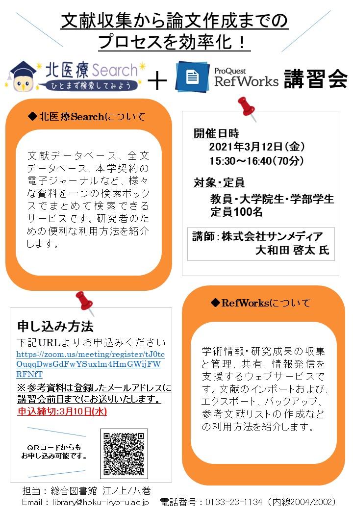 ポスター(HP用).JPG