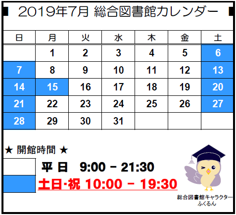 2019.7延長カレンダー.png