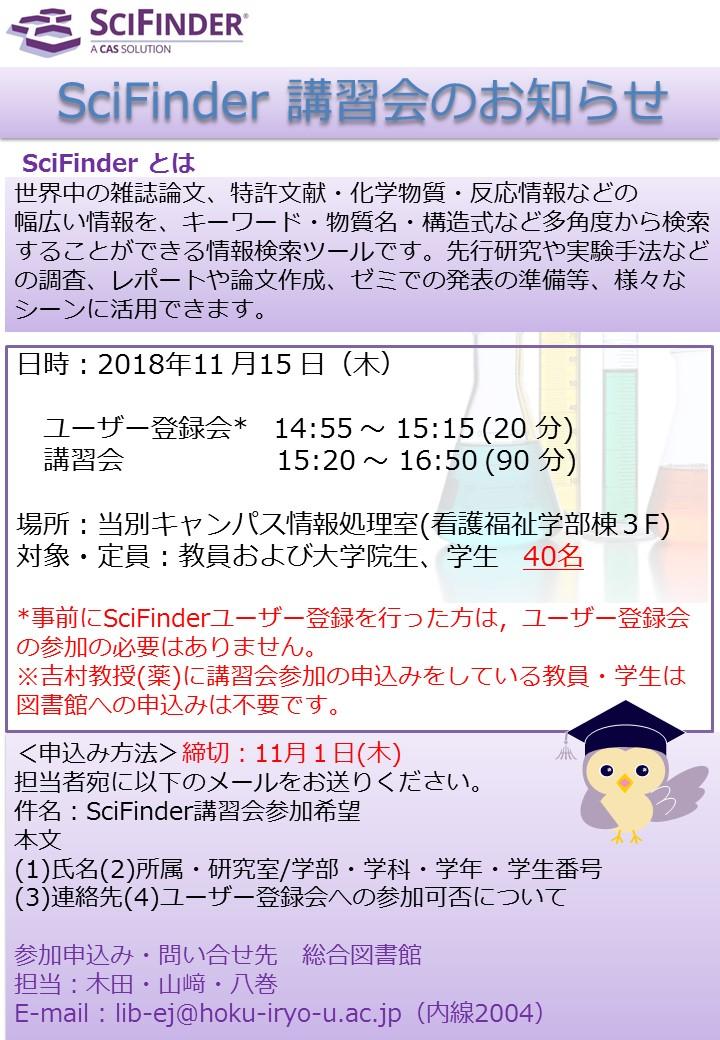 SciFinderポスター画像.jpg