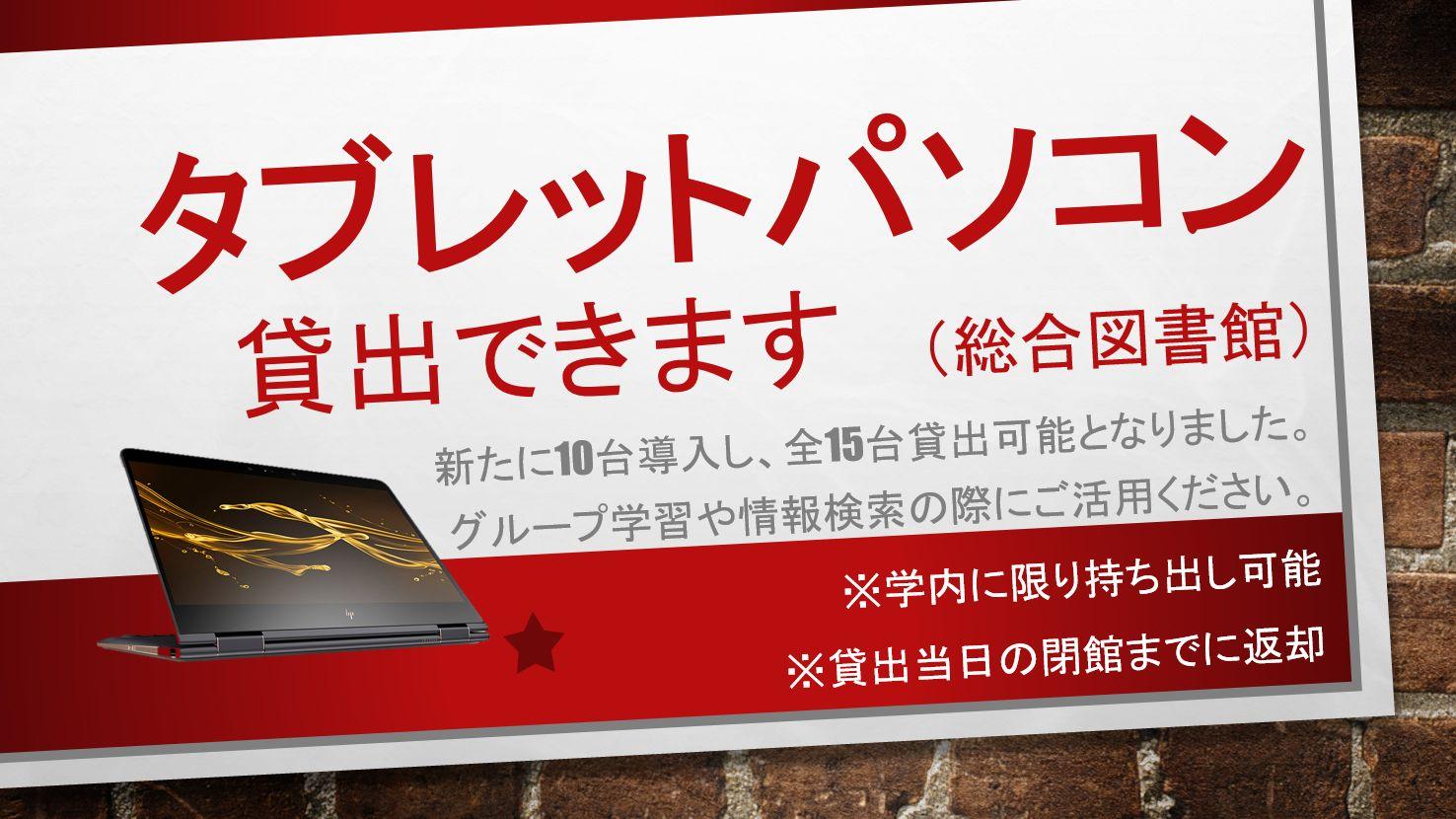 タブレットPCポスター.JPG