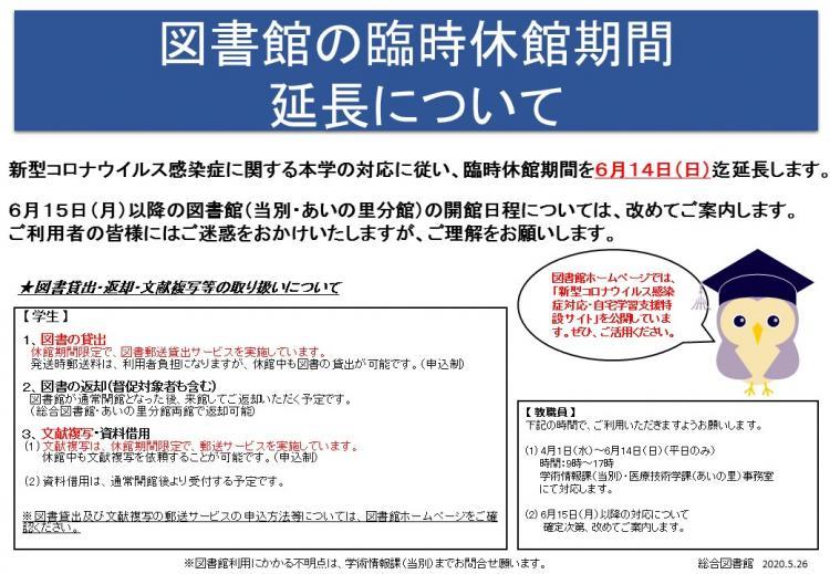 図書館休館延長の案内掲示.jpg