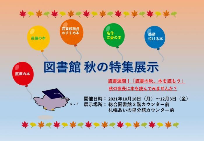 HPお知らせ用画像.JPG