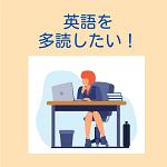 英語多読バナー.png