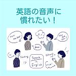英語音声バナー.png
