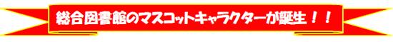 総合図書館のマスコットキャラクターが誕生!!